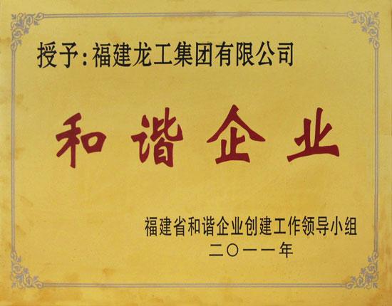 和谐企业(省和谐企业创建工作领导小组)