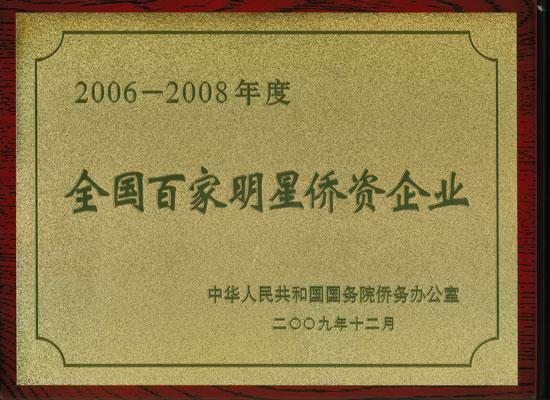 2008-2009年度全国百家明星侨资企业