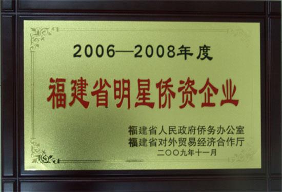 2006-2008省明星侨资企业(匾)