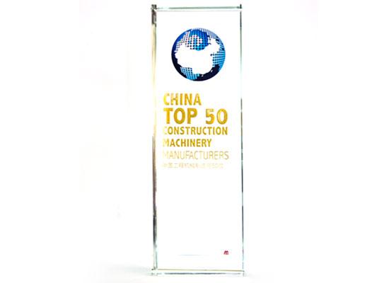 全球机械制造50强奖杯