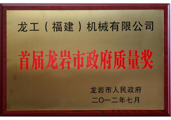 首届龙岩市政府质量奖牌匾
