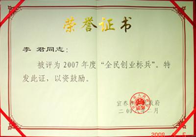 2007年全民创业标兵