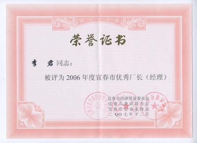 2006年宜春市优秀厂长