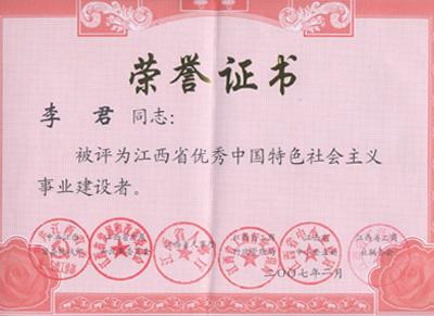 江西省优秀中国特色社会主义事业建设者