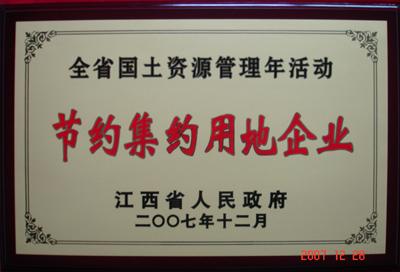2007年节约集约用地企业