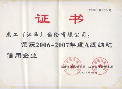 2006-2007年A级纳税信用企业