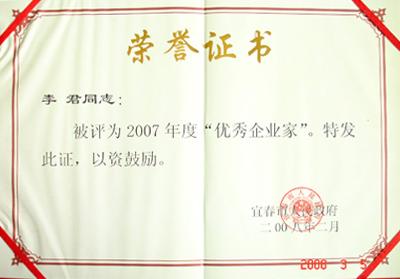 2007年优秀企业家