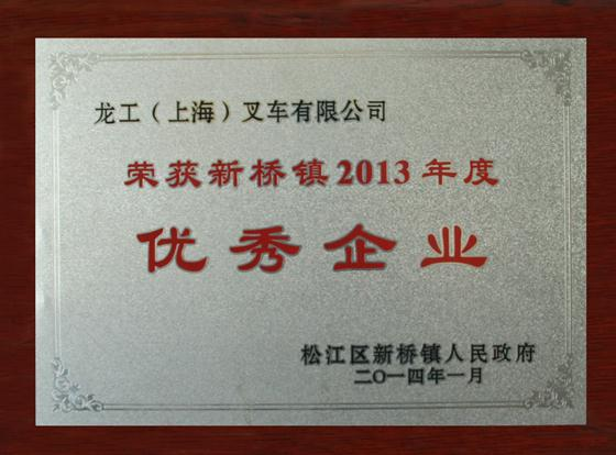 新桥镇2013年度优秀企业