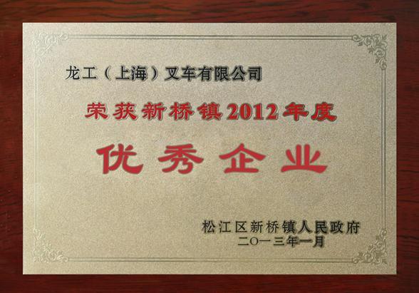 新桥镇2012年度优秀企业家奖