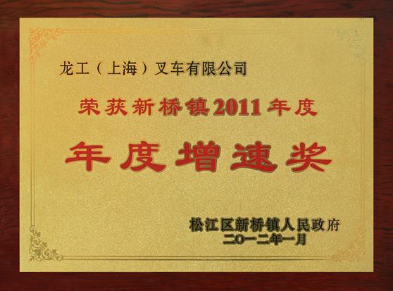 新桥镇2011年度年度增速奖