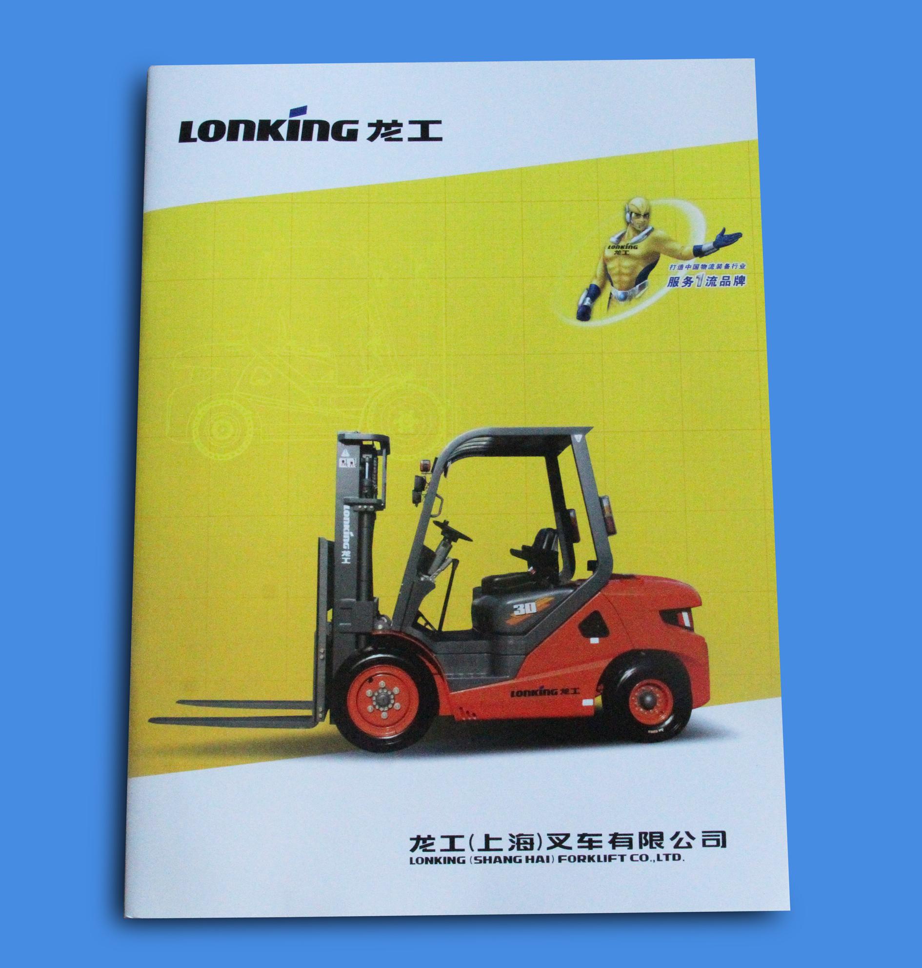 2015年龙工(上海)叉车有限公司产品画册免费限量申请