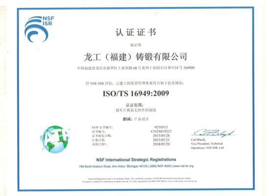 TS16949证书 (英文)