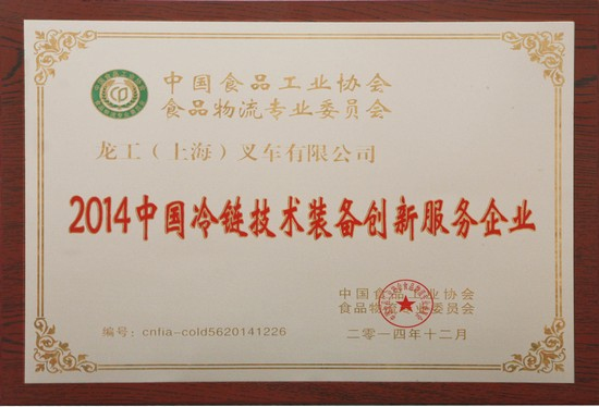 2014中国冷链技术装备创新服务企业