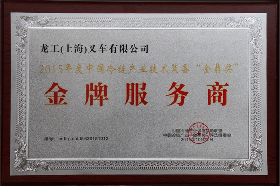 """2015年中国冷链产业技术装备""""金鼎奖""""-金牌服务商"""
