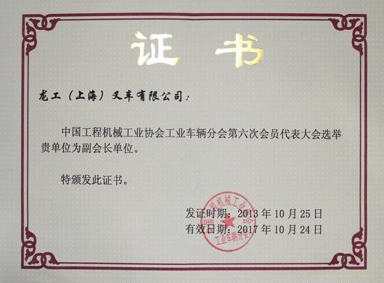 中国工程机械工业协会车辆分会第6次会员代表大会副会长单位