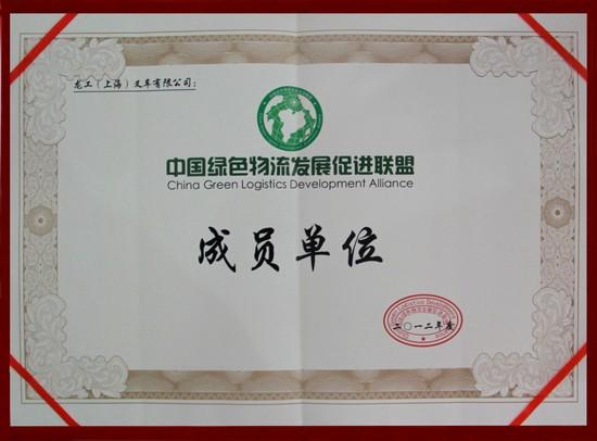 中国绿色物流发展成员单位